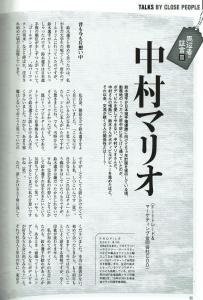 mario-nakamura1