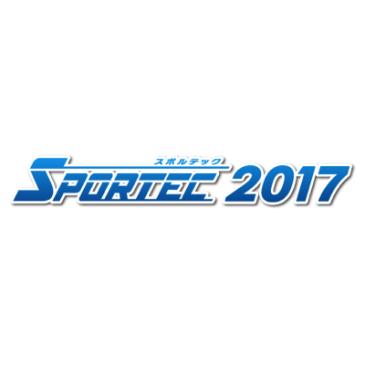 SPORTEC 2017に出展いたします