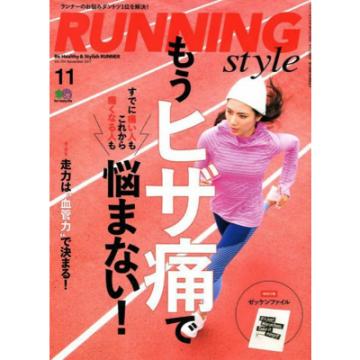 エナジーオーツスナック:RUNNINGstyleでご紹介いただきました