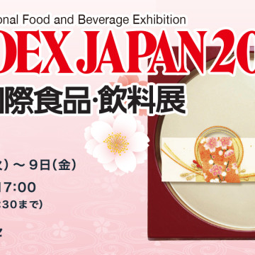 FOODEX JAPAN 2018に出展いたします