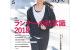 runningstyle201805