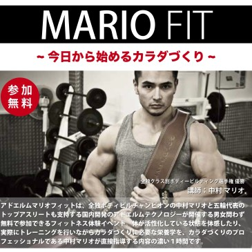 6/1(Fri) MarioFit開催!