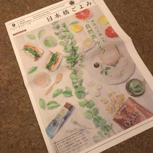 Nihonbashi201809_cover