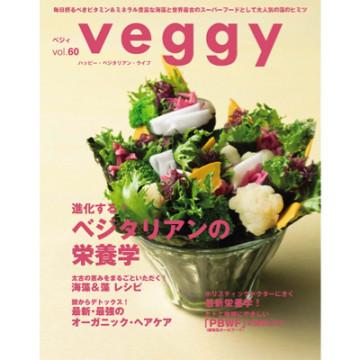 ザイテンバッハ:VEGGY60号に掲載いただきました