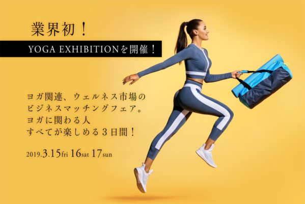 3/15〜 Yoga Exhibitionに出店!