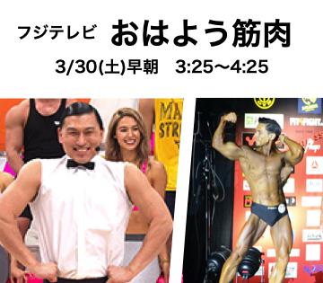 3/29深夜 (3/30早朝)放送:フジTV「おはよう筋肉」出演のお知らせ