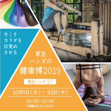 10/9-31 東急ハンズ新宿店「健康博」に出品いたします