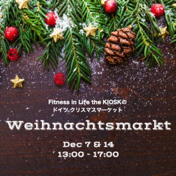 12/7&14 ドイツクリスマスマーケットを開催いたします