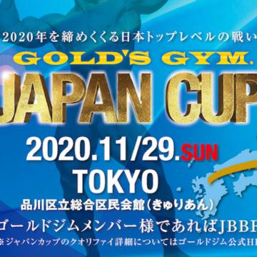 11月29日(日)、ゴールドジムジャパンカップに出展します!
