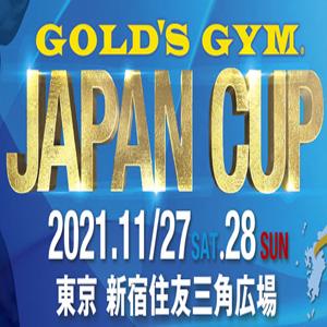 11月27日(土)、28日(日)開催ゴールドジムジャパンカップ2021を応援いたします!