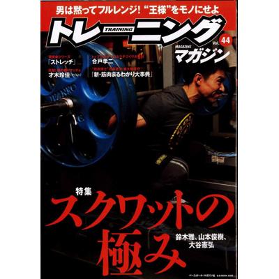 エナジーオーツスナック:トレーニング・マガジンでご紹介いただきました