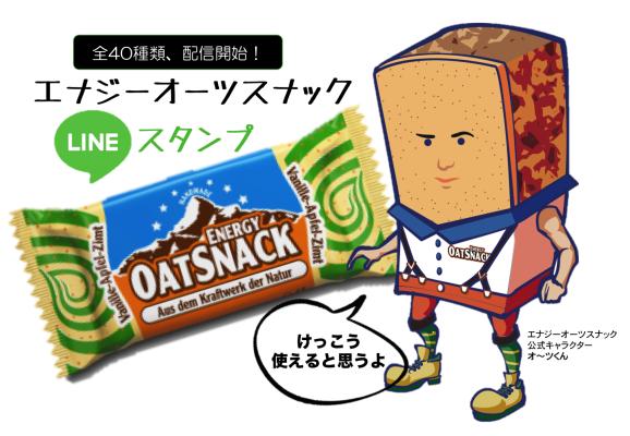 【エナジーオーツスナック】オリジナルLINEスタンプ配信開始!
