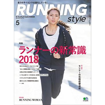 ザイテンバッハ:RUNNINGstyleでご紹介いただきました