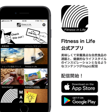 FitnessinLifeのオリジナルアプリをリリースしました