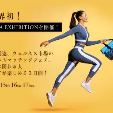 3/15〜 Yoga Exhibitionに出店!