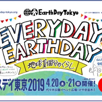 4/21-22 EarthDay2019に協賛・出店いたします