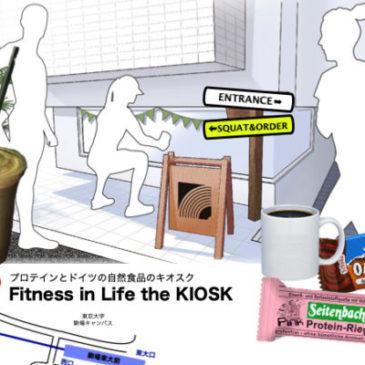 """5/15 初の実店舗""""Fitness in Life the KIOSK""""をオープン!"""