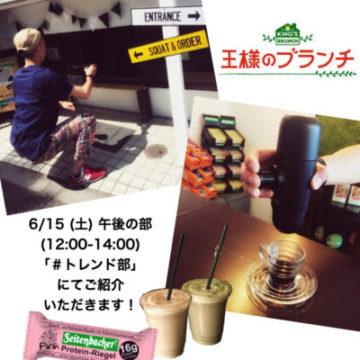 6/15 TBS「王様のブランチ」にて店舗をご紹介ただきます