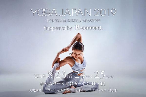 8/23-25 YOGA JAPANに出店いたします