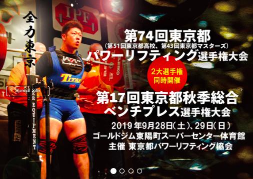 9/28-29 パワーリフティング&ベンチプレス大会に協賛&出店!