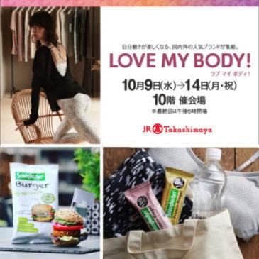 10/9-14 ジェイアール名古屋タカシマヤ LOVE MY BODY! に出店いたします