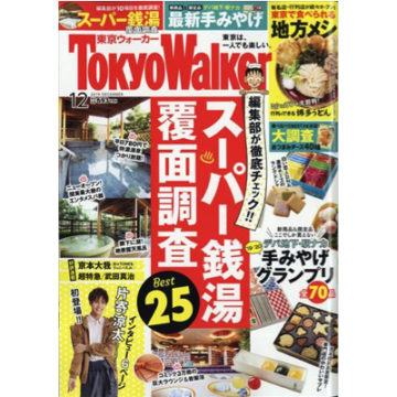 11/20発売の東京ウォーカーにてご紹介いただきました!