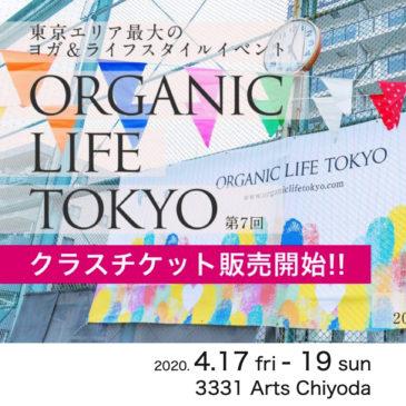 4.17-19 オーガニックライフTOKYO→オンライン開催へ