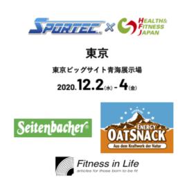 12月2日(水)〜12月4日(金) スポルテック2020に出展いたします。
